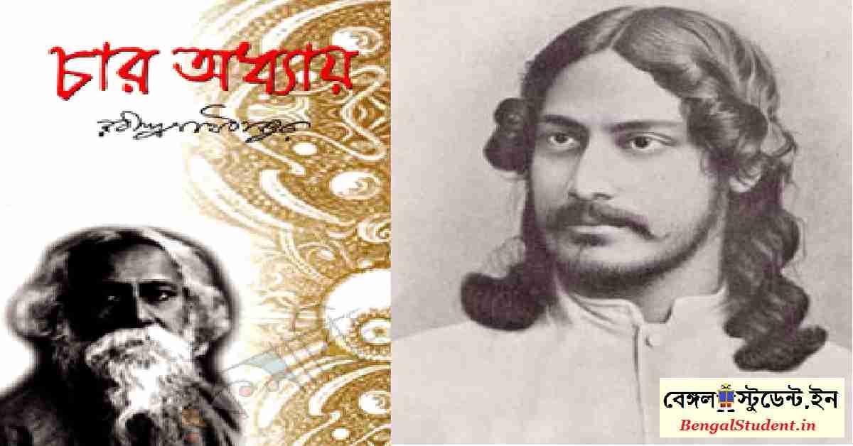 চার অধ্যায় - Char Adhyay by Rabindranath Tagore PDF Download