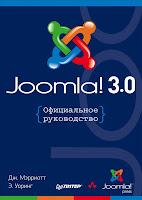 книга Мэрриотта и Уоринга «Joomla! 3.0. Официальное руководство»