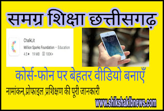 chalklit download,online capacity building programme