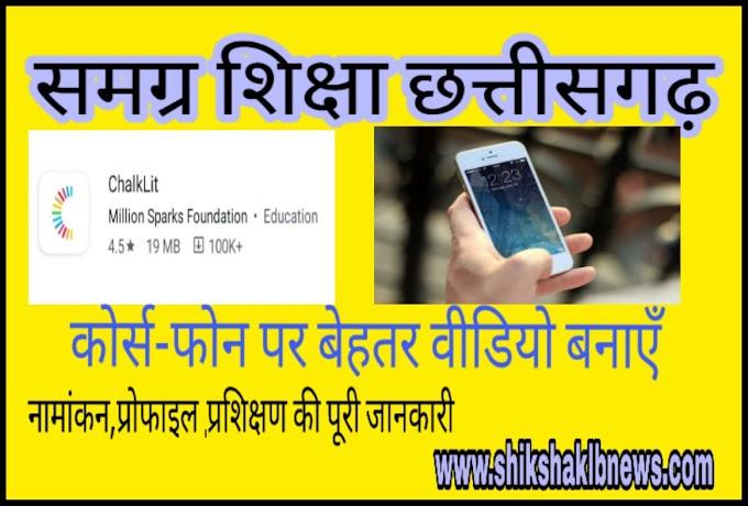 समग्र शिक्षा छत्तीसगढ़ के ऑनलाइन कोर्स ' फोन पर बेहतरीन वीडियो बनाएँ ' के लिए chalklit app में पंजीयन कैसे करें