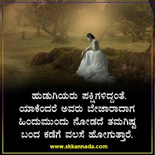 girls Amazing Facts in Kannada