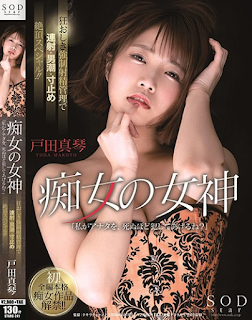 "STARS-241 Slutty Goddess ""I'll Commit You To Death, Right?"" Makoto Toda"