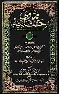 Urdu fatawa pdf in rizvia jild 27