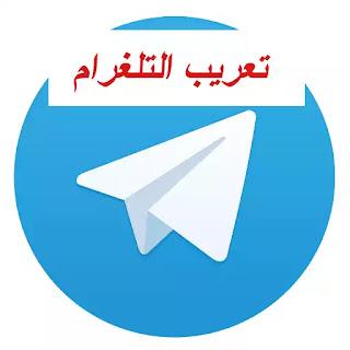 شرح طريقة تعريب برنامج التلغرام Telegram for Desktop