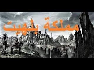 رواية مملكة بلهيت الجزء الثالث