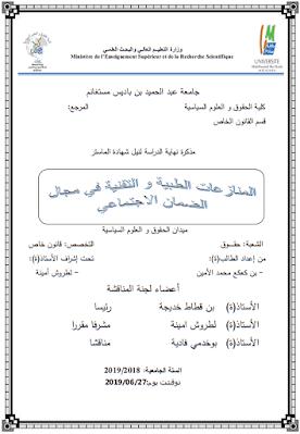 مذكرة ماستر: المنازعات الطبية والتقنية في مجال الضمان الاجتماعي PDF