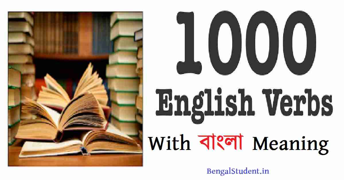 Verb Forms With Bengali Meaning - Bengali Verbs List