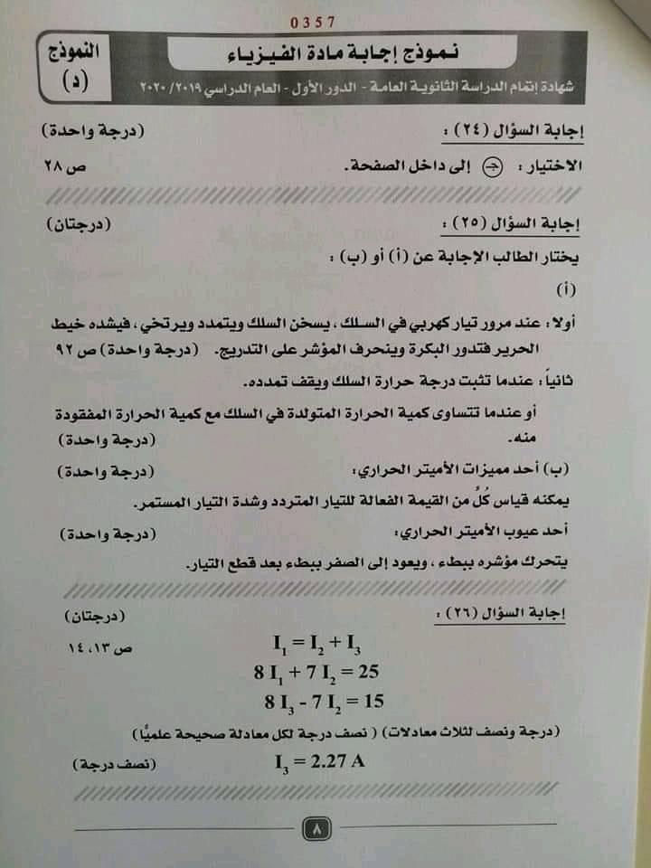 اجابة امتحان الفيزياء ثانوية عامة ٢٠٢٠  8