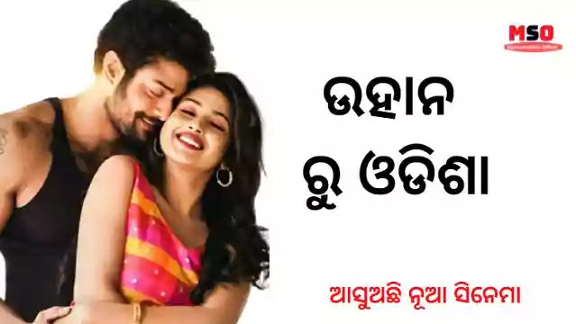 Wahan ru Odisha Odia New Movie 2021