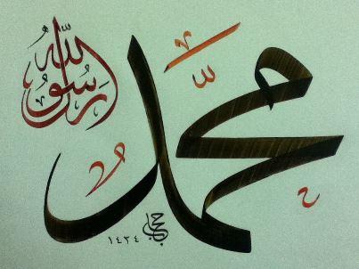 Kaligrafi Allah Dan Muhammad Tulisan Tangan Nusagates