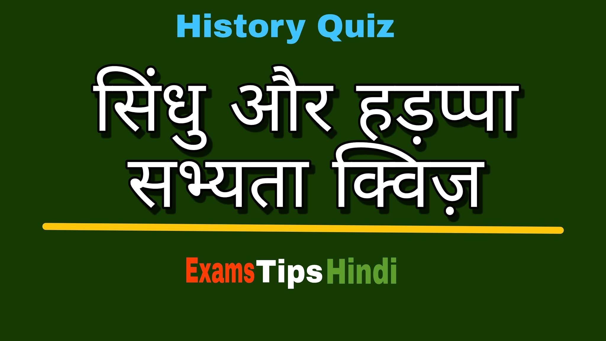 सिंधु और हड़प्पा सभ्यता क्विज़, History GK Quiz, हिस्ट्री क्विज़ इन हिंदी, सिंधु सभ्यता क्विज़, हड़प्पा सभ्यता क्विज़, सिंधु सभ्यता प्रश्न-उत्तर