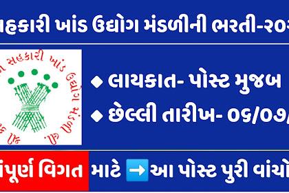 Shree Kamrej Vibhag Sahakari Khand Udyog Mandali Ltd. Posts 2021