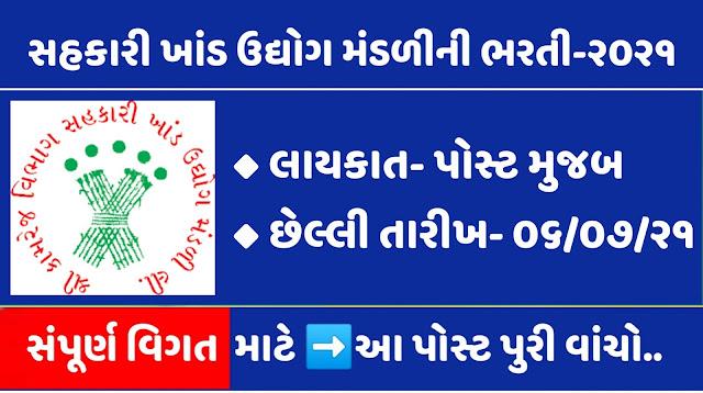 shree-kamrej-vibhag-sahakari-khand