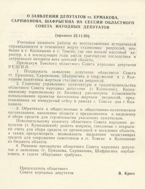 Двойная трагедия Колпашевского яра, как моральный облик строителей коммунизма  642