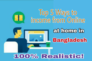 Top 5 ways to earn income online । Online Earning