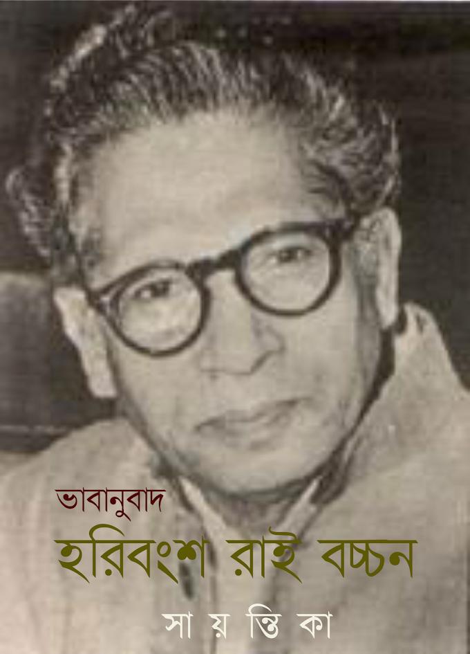 দর্পণ || হরিবংশ রাই বচ্চন   (ভাবানুবাদ )  সা য় ন্তি কা