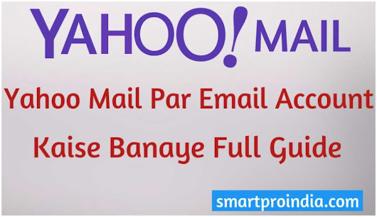 Yahoo par Email Account kaise Banaye full Guide - याहू पर ईमेल आईडी कैसे बनाये ~ Smart Pro India- Latest TIPS And TRICKS Hindi ME
