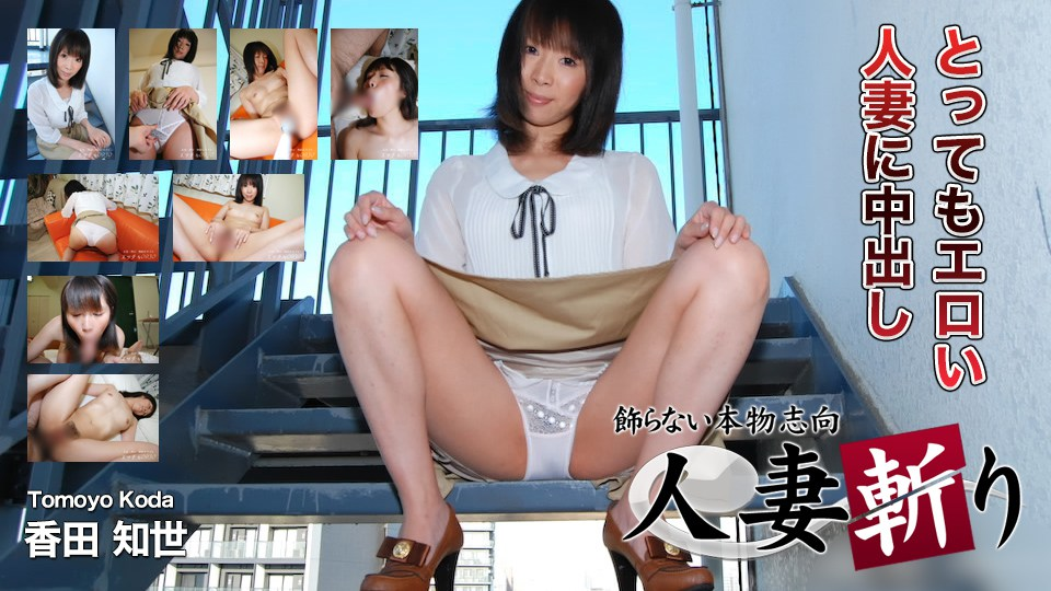UNCENSORED C0930 ki180513 Tomoyo Koda 31years old, AV uncensored