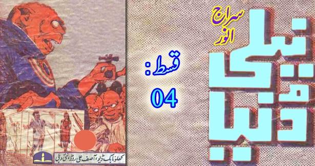 neeli-dunya-siraj-anwar-04