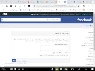فك حظر الفيس بوك