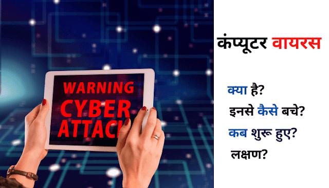 computer-virus-kya-hai-in-Hindi