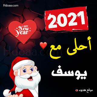 صور 2021 احلى مع يوسف