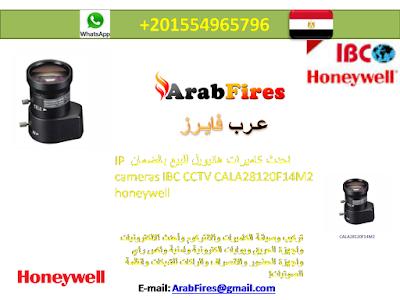احدث كاميرات هانيويل للبيع بالضمان IP cameras IBC CCTV CALA28120F14M2 honeywell