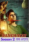 Panchayat Season 2 Release Date, Plot, Cast In 2021 | सभी विवरण हिंदी में