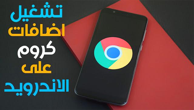 تشغيل اضافات جوجل كروم على هواتف الاندرويد