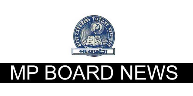 MP BOARD: 10वीं-12वीं परीक्षा फार्म भरने की लास्ट डेट बदली