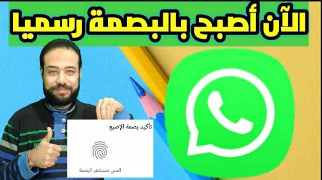 قفل الواتس اب بالبصمة رسميا للاندرويد والايفون| whatsapp fingerprint