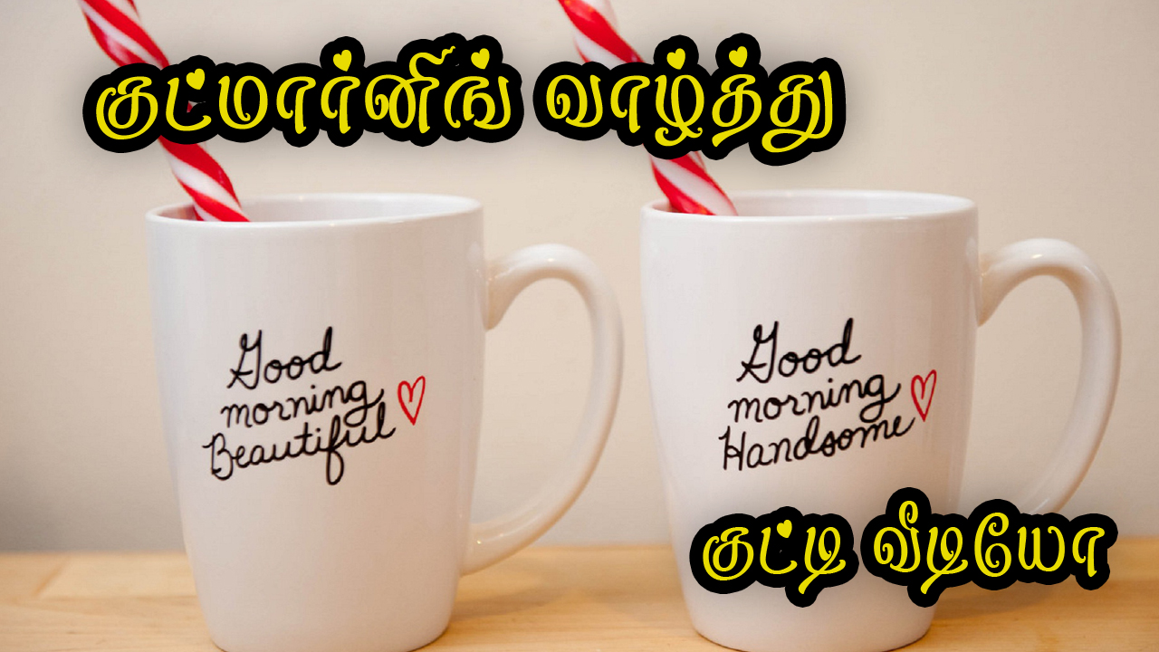 Good Morning Wishes Kavithai In Tamil Video 080 Tamil Cool Tips