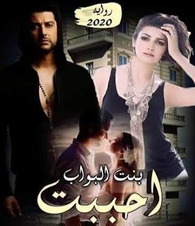 رواية احببت بنت البواب الحلقة الرابعه