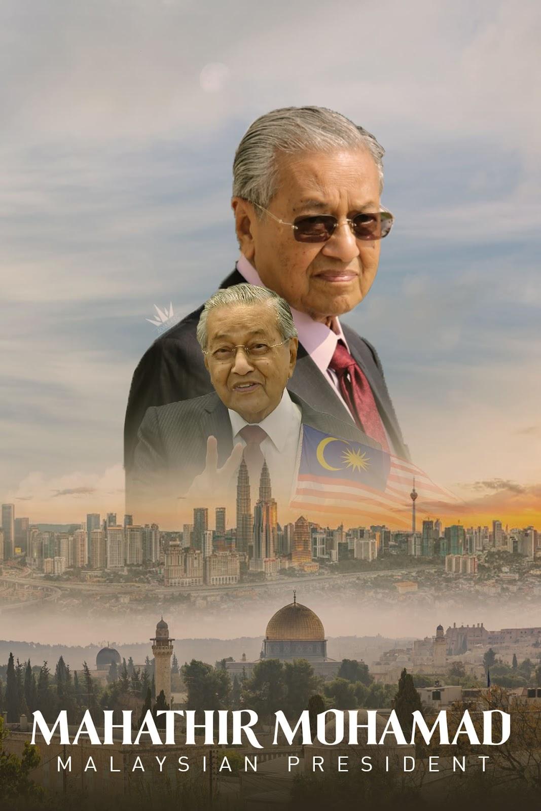 الرئيس الماليزي مهاتير محمد