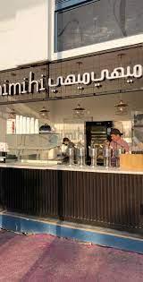 أسعار منيو ورقم وعنوان فروع مطعم ميهي ميهي Mihi mihi