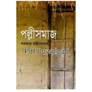 পল্লিসমাজ শরৎচন্দ্র চট্টোপাধ্যায় উপন্যাস Pdf Download