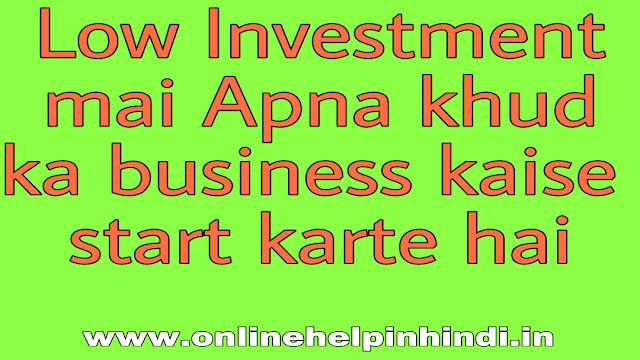 Low-Investment-mai-Apna-khud-ka-business-kaise-start-karte-hai-hindi-me