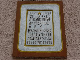 Плоское. Памятная доска об освобождении села Плоское в 1944 году