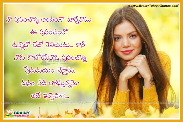 love quotes with hd wallpapers in Telugu,Best Telugu love Poetry, Love Value messages Quotes in Telugu
