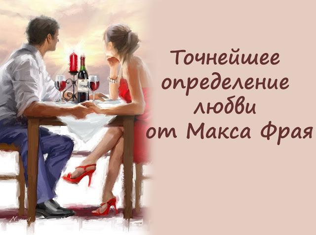 Точнейшее определение любви от Макса Фрая