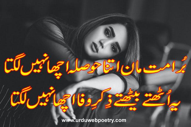 Aashufta Changezi Sad Poetry