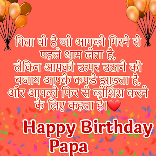 birthday wishes for father in hindi sms pics