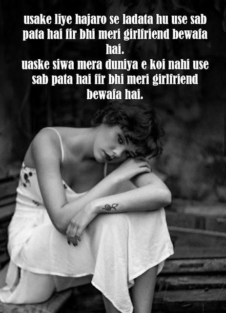 Use Sab Pata Hai feer Bhi Meri Girlfriend Bewafa Hai