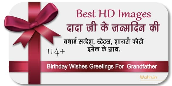 Birthday Wishes For Grandfather In Hindi