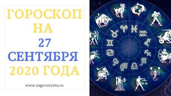ГОРОСКОП НА 27 СЕНТЯБРЯ 2020 ГОДА