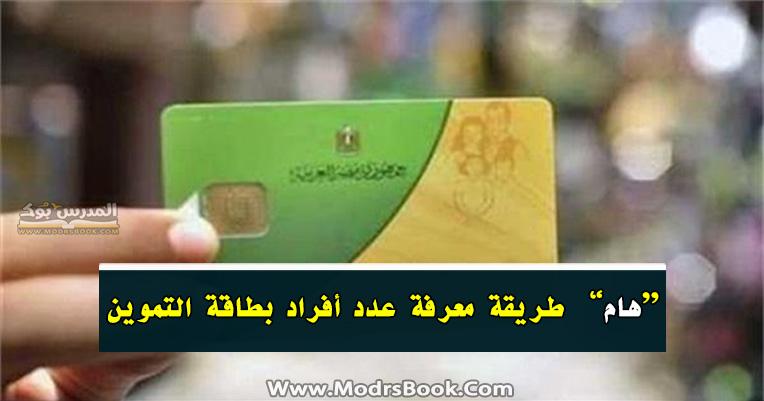 كيف يمكنني أن اعرف عدد أفراد بطاقة التموين بطريقة سهلة