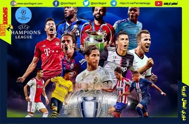 دوري ابطال اوروبا,فانتازي دوري ابطال اوروبا,دوري أبطال أوروبا,أفضل تشكيلة,تشكيلة دوري أبطال أوروبا,أفضل حاري في دوري ابطال اوروبا 2020,أفضل مدافع في دوري ابطال اوروبا 2020,أفضل تشكيلة دوري أبطال أوروبا,أفضل لاعب في دوري أبطال اوروبا 2020,تشكيلة,أفضل اللاعبين في دوري أبطال اوروبا 2020,دوري الابطال,تكشيلة دوري ابطال اوروبا,أفضل مهاجم في دوري أبطال أوروبا 2020,التشكيلة المثالية لدوري ابطال اوروبا 2020,الاندية الاكثر فوزا في دوري ابطال اوروبا