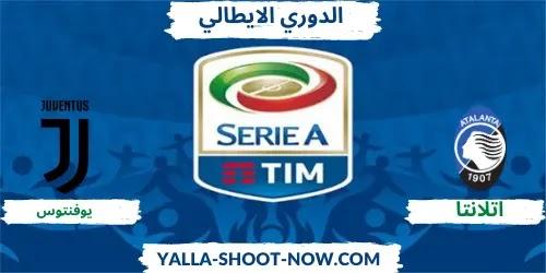 موعد مباراة أتالانتا ويوفنتوس الدوري الإيطالي