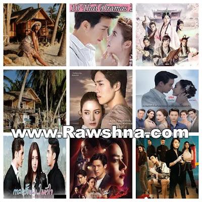 افضل مسلسلات تايلاندية مترجمة