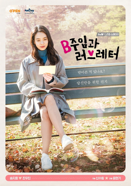 Sinopsis Drama Stage: Assistant Manager B and Love Letter (2017) - Film TV Korea